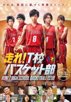 Run! T High School Basketball Club's Poster