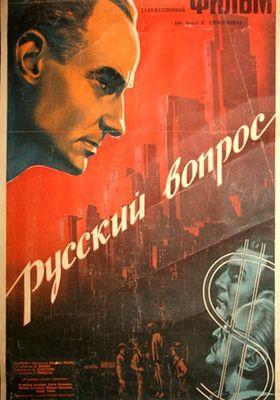 러시아식 질문의 포스터