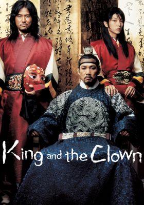 『王の男』のポスター