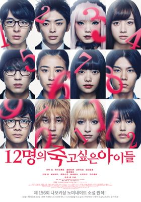 Twelve Children Who Want to Die's Poster