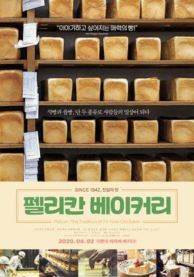 『74歳のペリカンはパンを売る。』のポスター