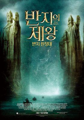 반지의 제왕 : 반지 원정대의 포스터
