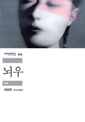 뇌우의 포스터