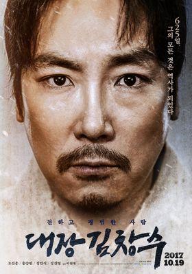 『隊長キム・チャンス』のポスター