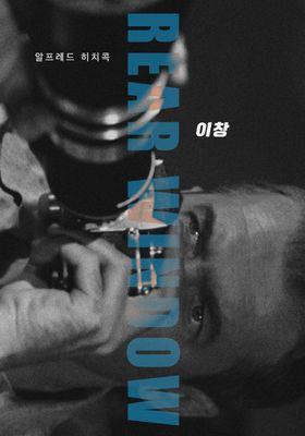 『裏窓』のポスター