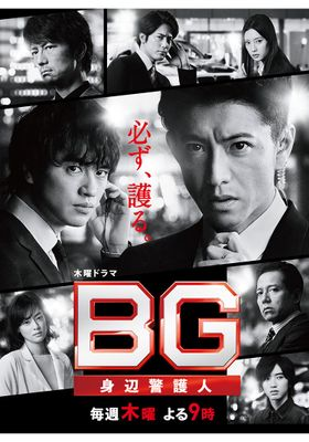 BG: Personal Bodyguard Season 2's Poster