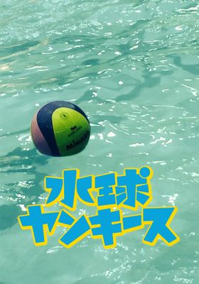 Water Polo Yankees 's Poster