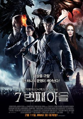 7번째 아들의 포스터
