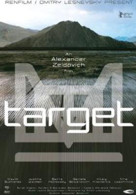 타게트의 포스터