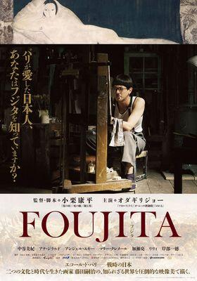 후지타의 포스터