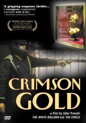 붉은 황금의 포스터