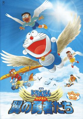 Doraemon: Nobita and the Winged Braves's Poster