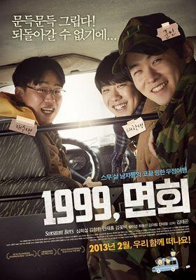『1999、面会』のポスター