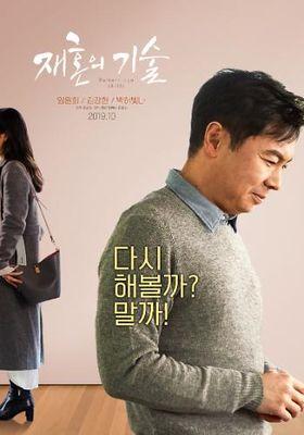 『再婚の技術(原題)』のポスター