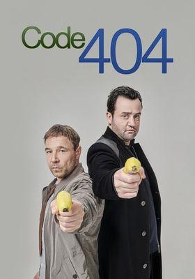 코드 404의 포스터