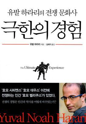 『극한의 경험』のポスター