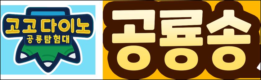 고고다이노 공룡송 시즌2
