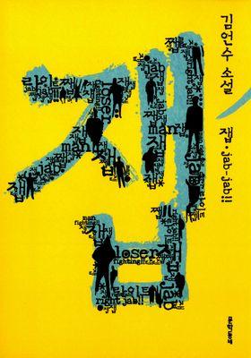 『잽』のポスター