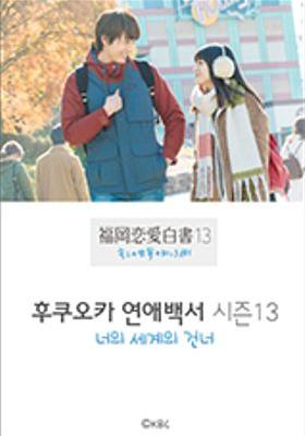『福岡恋愛白書13 キミの世界の向こう側』のポスター