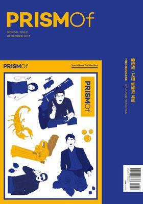 프리즘오브 PRISMOf 특별호 : 불한당 - 나쁜 놈들의 세상의 포스터