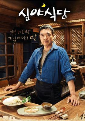 심야식당의 포스터