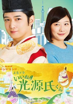 좋아요! 히카루 겐지군의 포스터