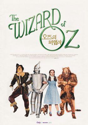 『オズの魔法使』のポスター