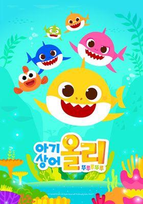『아기상어 올리 뚜루루뚜루』のポスター