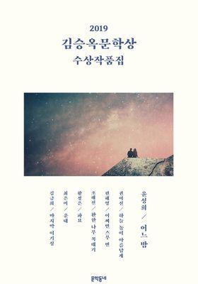 2019 김승옥문학상 수상작품집의 포스터