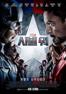 『シビル・ウォー キャプテン・アメリカ』のポスター