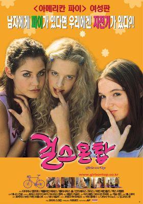 『GIRLS GIRLS』のポスター