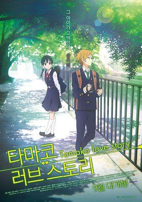 타마코 러브 스토리의 포스터