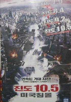 『合衆国壊滅/M(マグニチュード)10.5』のポスター