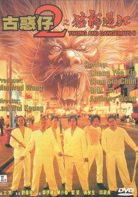 고혹자 2 - 맹룡과강의 포스터