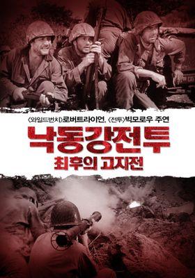 낙동강전투 최후의 고지전의 포스터