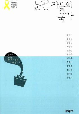 눈먼 자들의 국가's Poster