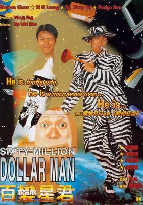 Sixty Million Dollar Man's Poster