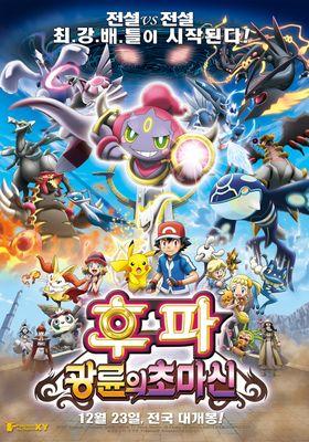 『ポケモン・ザ・ムービーXY 光輪(リング)の超魔神 フーパ』のポスター