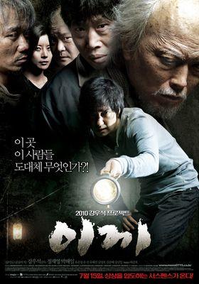 『黒く濁る村』のポスター