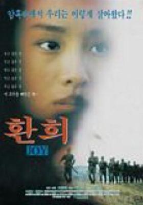 『환희』のポスター