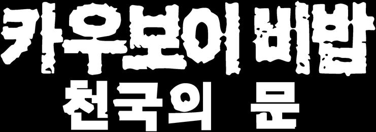 카우보이 비밥 - 천국의 문
