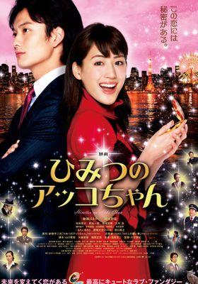 『映画 ひみつのアッコちゃん』のポスター