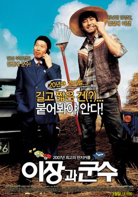 『里長と郡守』のポスター