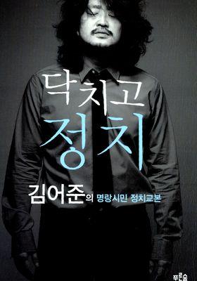 『닥치고 정치』のポスター
