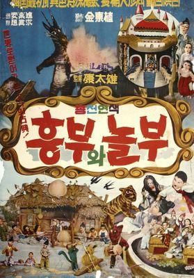 흥부와 놀부's Poster
