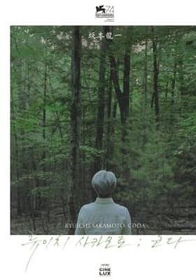 『Ryuichi Sakamoto: CODA』のポスター