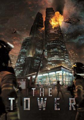 『ザ・タワー 超高層ビル大火災』のポスター