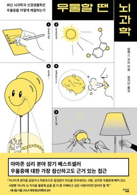 『우울할 땐 뇌 과학』のポスター