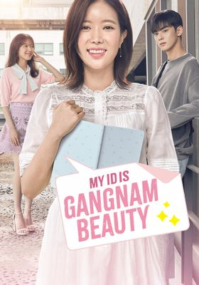 『私のIDはカンナム美人』のポスター