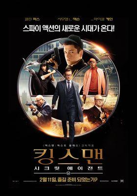 『キングスマン』のポスター
